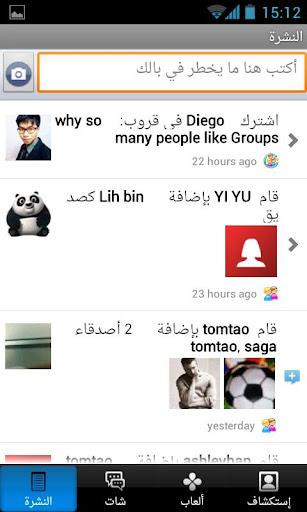 Shabik 360 Kuwait