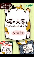 Screenshot of 猫の大家さん