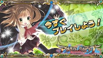 Screenshot of アルテイル バトルアリーナ