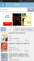 Screenshot of 용인시도서관