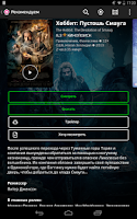 Screenshot of Фильмы Stream
