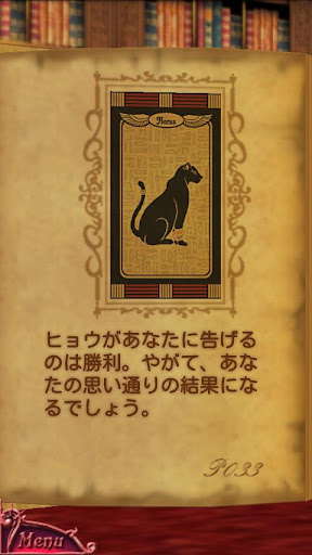 玩生活App|書物占い~ビブリオマンシー~免費|APP試玩
