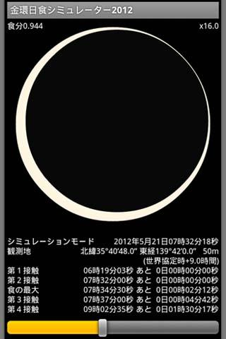 Annular Eclipse Simulator 2012