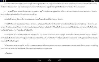 Screenshot of อ่านนิยายรัก ไม่ต้องใช้ net