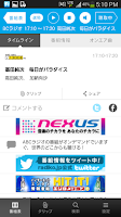 Screenshot of radiko.jp for Android