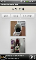 Screenshot of Photo Attacher for SNS