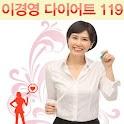 이경영 다이어트 119