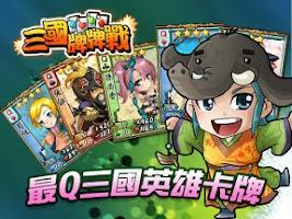 Screenshot of 真三國牌牌戰(五星趙雲登入送)