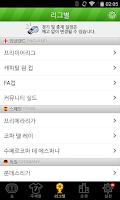 Screenshot of 오늘의 해외축구