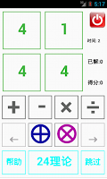 Screenshot of 4数游戏练习--4数网