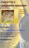 Screenshot of Рецепты С Фото
