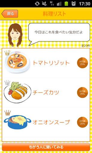 【免費生活App】なに食べる?-APP點子
