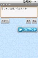 Screenshot of 名言メーカー