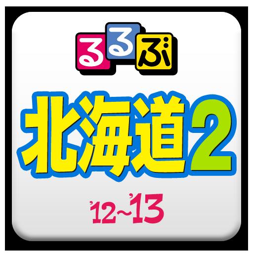 るるぶ北海道'12~'13 分冊2 旭川・富良野・帯広 旅遊 App Store-愛順發玩APP