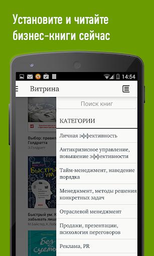 Бизнес.Книги - screenshot