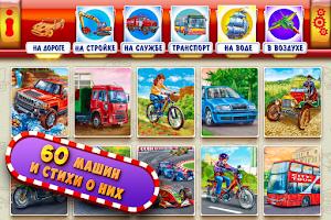Screenshot of Мир Машин для малышей. LITE