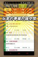 Screenshot of PAD日報-龍族拼圖圖鑑快訊綜合情報討論(非官方)