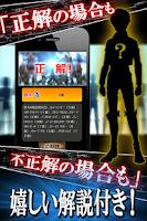 Screenshot of 進撃のクイズ兵団 〜兵長への道〜