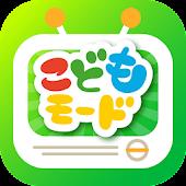 Download こどもモード 子供テレビ 赤ちゃん・幼児・子供向けのアプリ APK to PC
