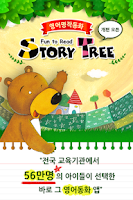 Screenshot of 영어 동화 동요 : Story Tree