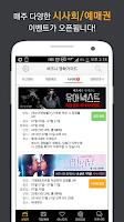Screenshot of 버즈니영화가이드-CGV,롯데시네마,메가박스,영화,무료