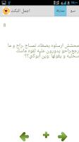 Screenshot of اجمل النكت نكت 2014