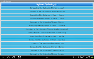 Screenshot of Omani Embassies Directory