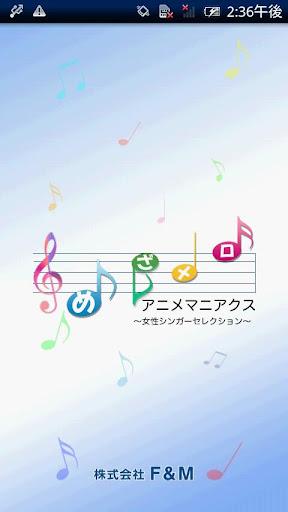 めざメロ アニメマニアクス ~女性シンガーセレクション~