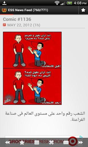 Egypt's Sarcasm Society Ess.mx
