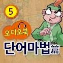 (오디오)마법천자문 소설 단어마법5 icon
