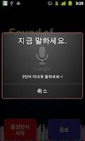 Screenshot of 음성 성격분석(SOC)