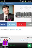 Screenshot of جميع اناشيد واغانى ماهر زين