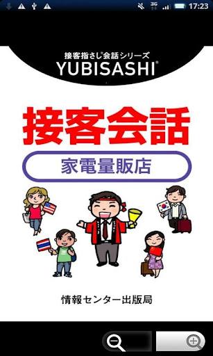 YUBISASHI 接客会話家電量販店 OMOTENASHI