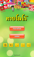 Screenshot of เกมทายโลโก้ +เพิ่มโลโก้ใหม่