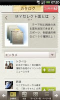 Screenshot of 朝日新聞デジタル for Smartphone