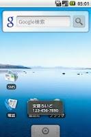 Screenshot of 電話番号で電話帳検索