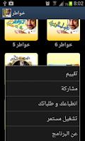 Screenshot of خواطر جميع الاجزاء Khawater