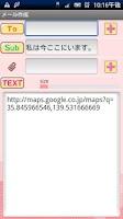 Screenshot of イマドコ送信