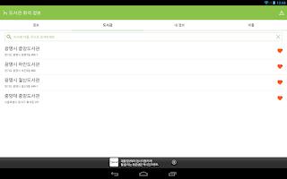 Screenshot of 도서관 좌석 정보