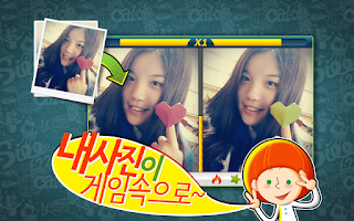 Screenshot of 손대면 찰칵 for Kakao