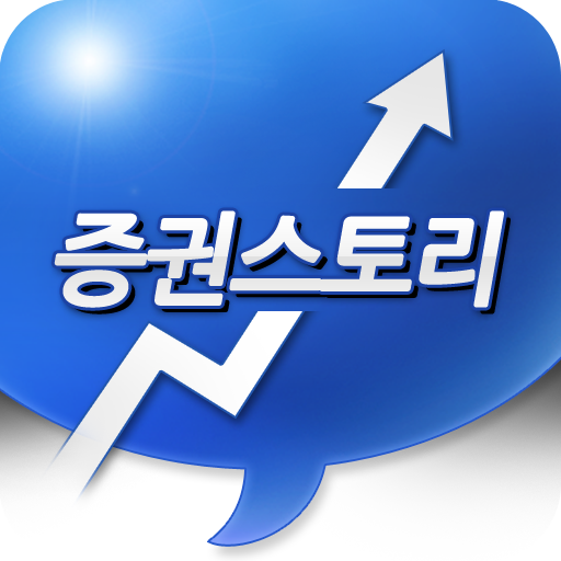 증권스토리 - 주식정보1등 file APK for Gaming PC/PS3/PS4 Smart TV