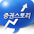 증권스토리 - 주식정보1등 file APK for Gaming PC/PS3/PS4 Smart TV