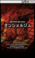 Screenshot of 仙台で牛たん食べるならタンシェルジュ