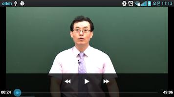 Screenshot of 시사, 시사상식, 일반상식 문제: 에듀윌 시사상식