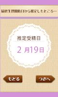 Screenshot of できちゃった!?出産日チェッカー
