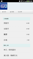 Screenshot of 吉他譜