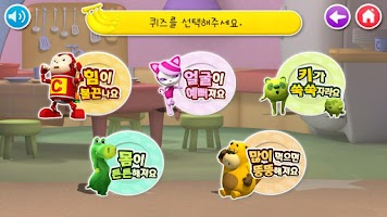 Screenshot of [무료]코코몽과식사하기