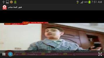 Screenshot of طيور الجنة مباشر