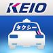 京王自動車 タクシー配車 多摩版