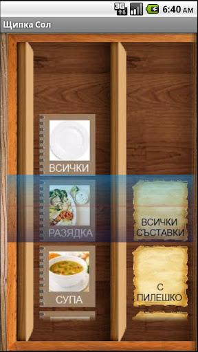 Щипка Сол - Готварски Рецепти